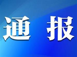 博兴原正县级干部被提起公诉!涉嫌受贿、贪污罪