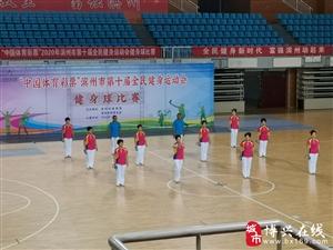 博兴县参加市第十届全民健身运动会获佳绩