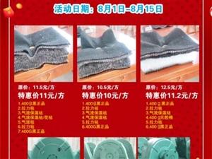 王村棉被厂五周年感恩大回馈!历史最低价!成本价促销!