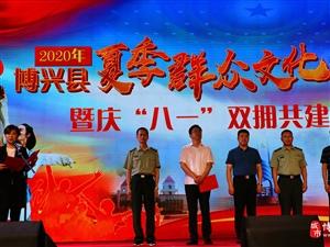 """博兴县举行2020年夏季群众文化活动启动仪式暨庆""""八一""""双拥双建文艺晚会"""