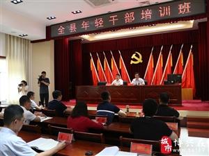 博兴县年轻干部培训班进入理论学习阶段