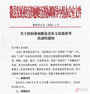 关于组织参加徽县美食文化旅游节活动的通知