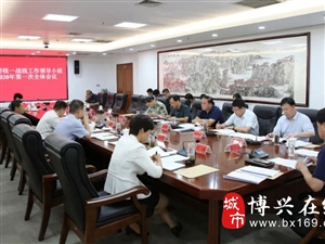 县委统一战线工作领导小组2020年第一次全体会议召开