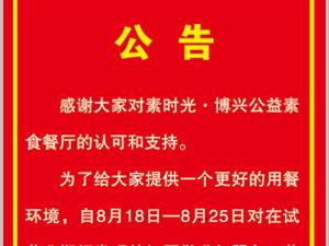 博兴公益素食餐厅升级服务公告