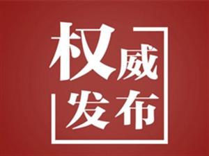 博兴县锦秋街道南隅社区原党支部书记、居委会主任胡丕义接受审查调查