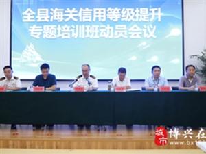 优化服务提升等级―博兴县举办海关信用等级提升专题培训班