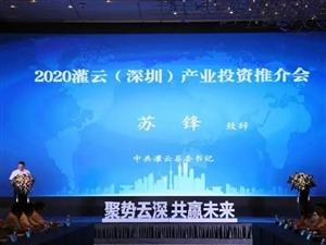签约105亿!灌云到深圳产业投资推介成果丰