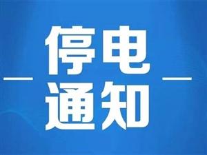 停电啦!寻乌长宁等镇村即将停电,长达近16小时,扩散周知!