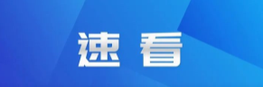广饶2020年第一批失信被执行人名单!