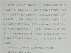 寻乌县村道窄路面拓宽改造项目华齐至上津公路水土保持方案报告表公示