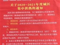 徽县2020——2021年度城区集中供热的通知