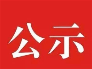 阜南公安系�y�⒈谎膊�2��月!�e�蠛头从撤绞焦�布