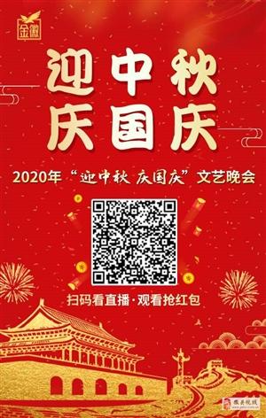 """直播:金徽酒2020""""迎中秋 庆国庆""""文艺晚会"""