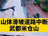 武都区米仓山附近道路塌陷中断,车辆无法通行
