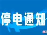 徽县计划停电通知,转发宣传告知!