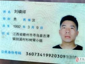 领物启事:城北市场捡到一张身份证,请刘磷祥速认领!