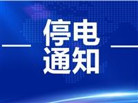 徽县112嘉虞线停电通知