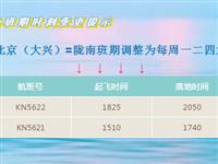 陇南机场10月25日起航班有新变化