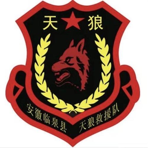 临泉县天狼救援队