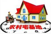 农村宅基地使用权,城镇户籍子女可继承登记