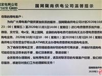 国网陇南供电公司温馨提示:电费缴费系统升级,请用户提前充值购电