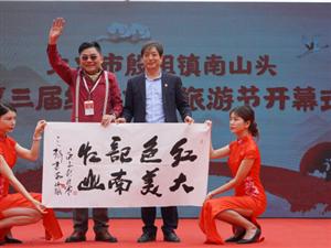 第三届大冶・殷祖南山头红色文化旅游节开幕