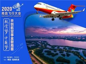 2020南昌飞行大会