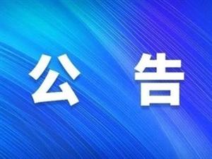 公告:寻乌县纪委监委选调工作人员,名额为4名!