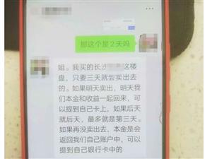 """��付了10�f房款,微信群竟解散了?""""拼�F炒房""""投�Y�_局不可信!"""