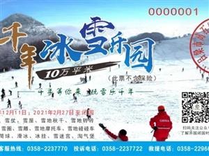 吕梁千年冰雪乐园开园在即,1万张门票免费送