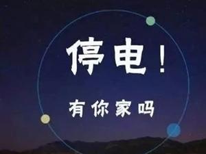 阜南停�通知!涉及街心公�@、�f宇小�^...
