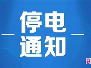 停电啦!寻乌长宁等小区住户及店面即将停电,长达近13小时,扩散周知!