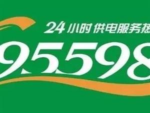 【停电通知】11月18日—11月27日,肃州区这些地方计划停电