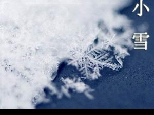 小雪(二十四节气之一)