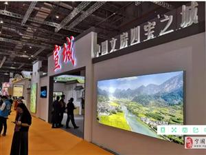 宣城在上海�� 家�� 展中心 精彩亮相!