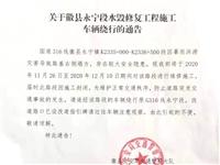 国道316线徽县永宁段水毁修复工程施工车辆绕行通告