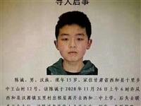 公益寻人:紧急寻找西和县十里乡中王山村15岁学生陈诚