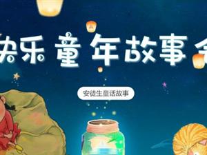 快�吠�年故事��(活��r�g:每周六14:00)