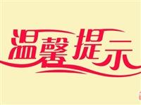 徽县供排水总公司雨雪天气温馨提示