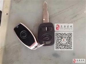 【招领】高唐:有谁丢了车钥匙?快来认领!