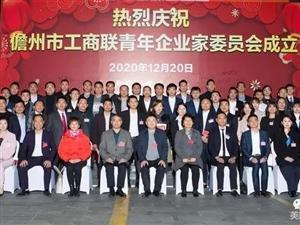 儋州市工商联召开青年企业家委员会成立大会