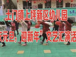 """土门镇上坪新区幼儿园""""庆元旦,迎新年""""文艺汇演活动直播"""