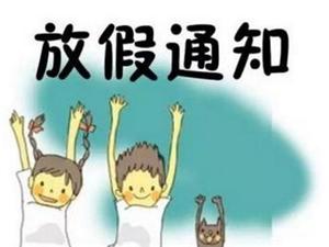 2021年广饶中小学放假时间公布!