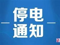 徽县供电公司1月4日-6日停电通知