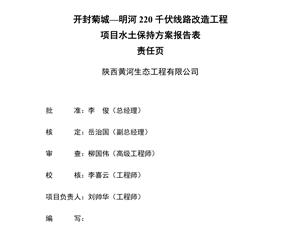 河南开封菊城—明河220千伏线路改造工程水土保持方案公示
