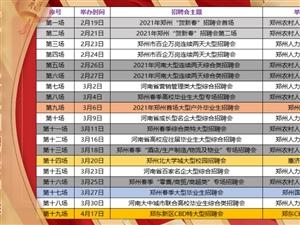 """河南省""""贺新春""""首场综合类亚愽国际娱乐会"""