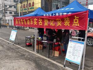 潢川县公安局电动车备案实名登记已经开始了