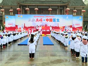 【公益活动】致敬英雄中国医生