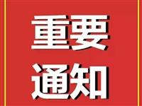 徽县供热公司锅炉环保系统检修停炉通知