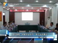 国元保险:护航农业生产 助力乡村振兴